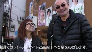 『高円寺の商店街をまわろう』〜「純情商店街 中編」